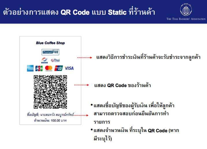 QRPayment_3
