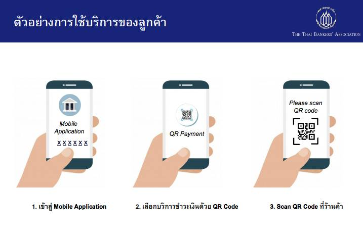 QRPayment_6-1