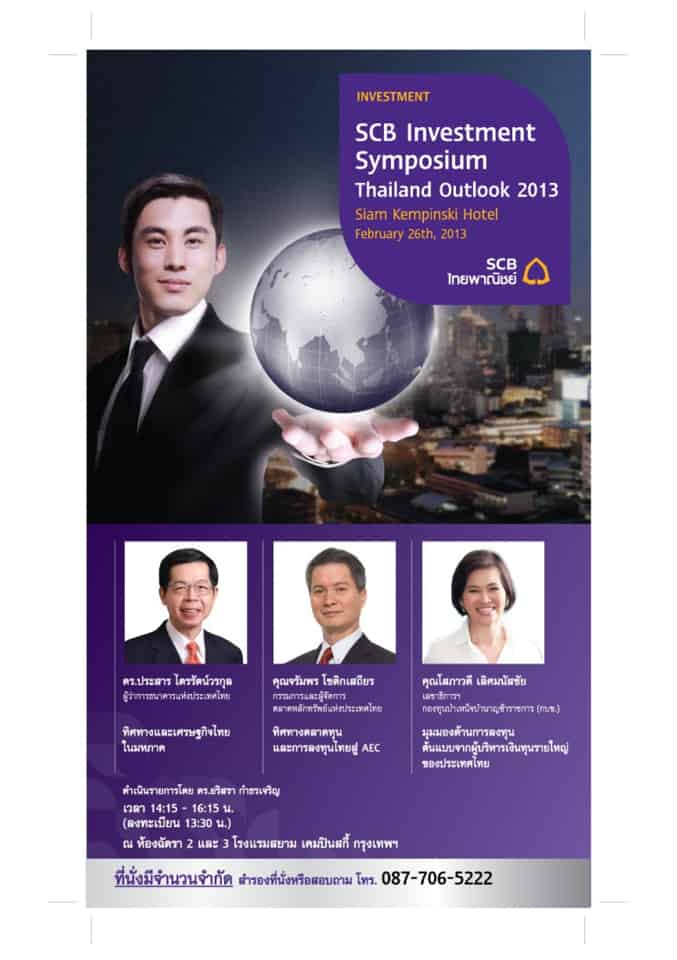 SCB Investment Symposium